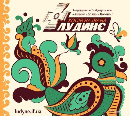 Ludynye-kosiv-2016