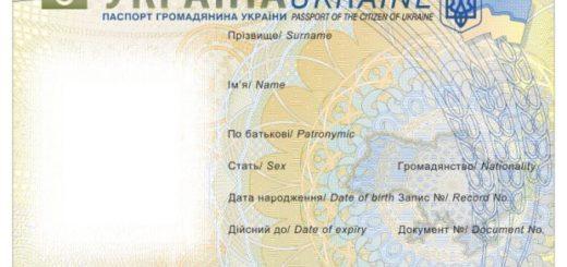 ukrayinskiy-pasport-plastik-620x400