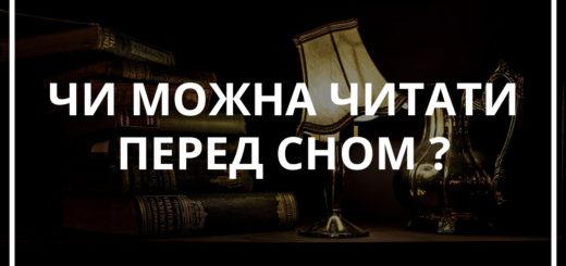 bukio_chy-mozhna-chytaty-pered-snom