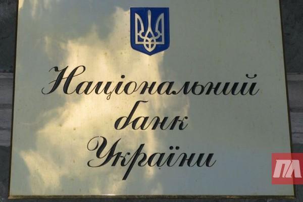 natsbank-ukrainy-foto-s-sajta-joinfo-ua_-600x400
