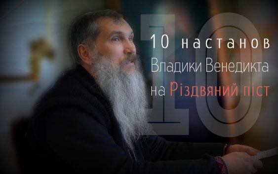 10-nastanov-venedikt-563x353