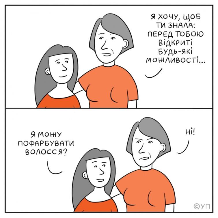0cd309a-batkivstvo-komiks--4-
