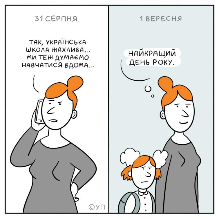 35e8087-batkivstvo-komiks--6-