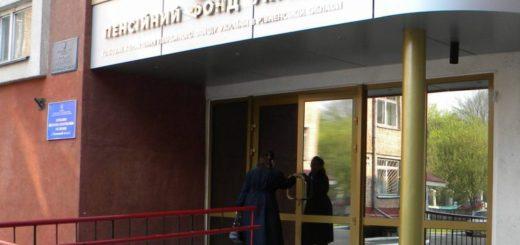 Pensionnyj-fond-Ukrainy-756x425
